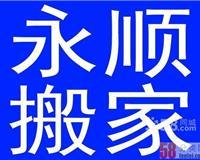芜湖永顺大型搬家公司